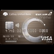 國泰世華 長榮航空聯名卡(極致無限卡)