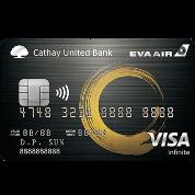 國泰世華 長榮航空聯名卡(無限卡)