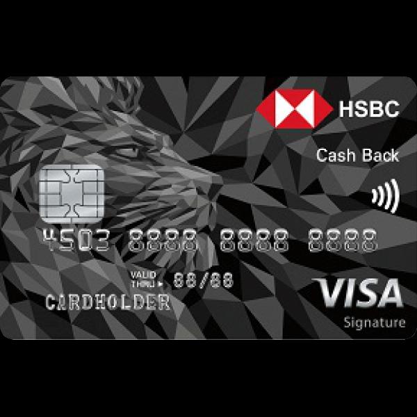滙豐 現金回饋御璽卡