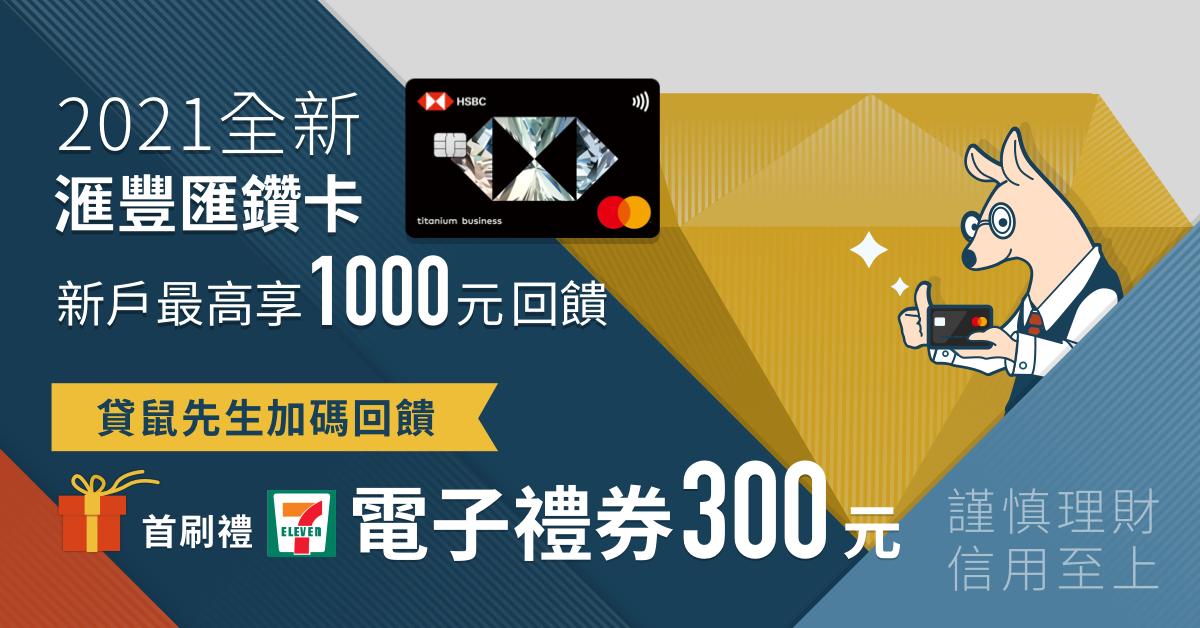 貸鼠先生限定!透過通路連結辦匯豐匯鑽卡,加碼首刷不限金額送 7-11 電子禮券 $300 元