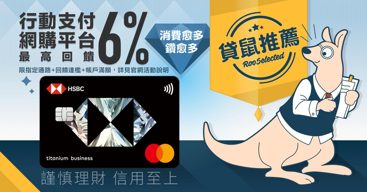 行動支付.網購平台皆最高回饋 6%,消費愈多鑽愈多!