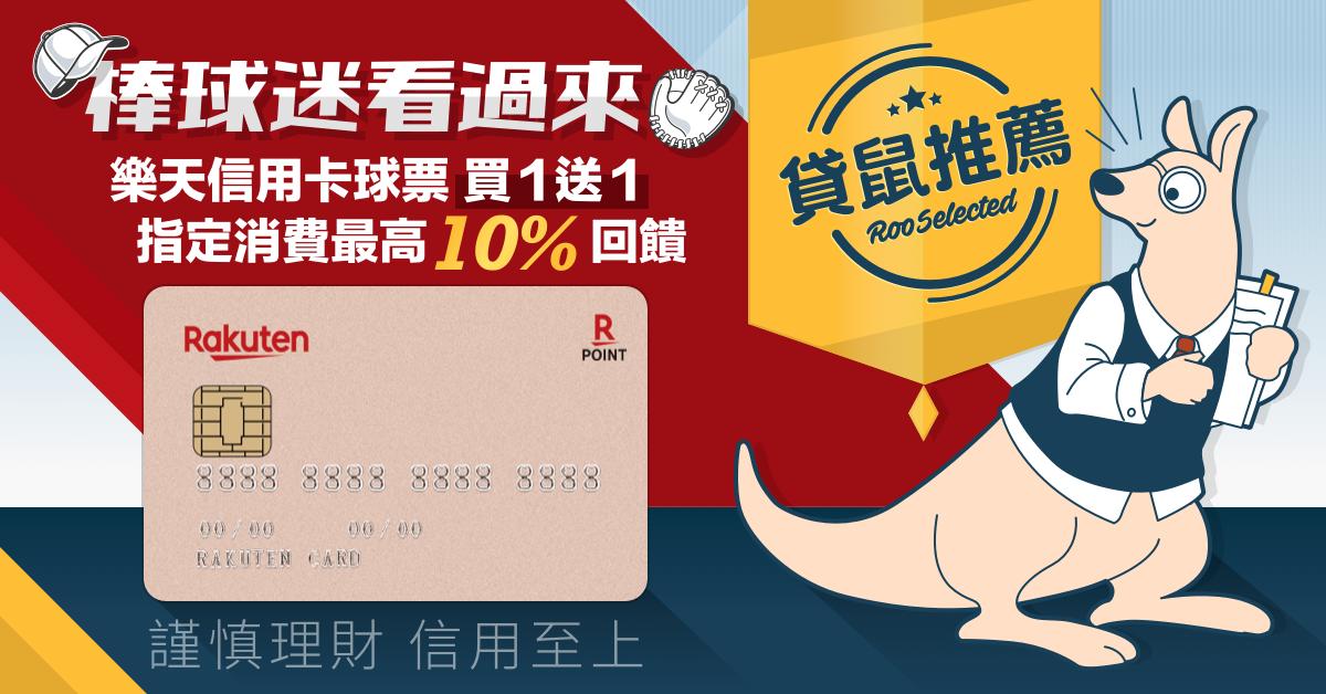 棒球迷看過來!樂天信用卡球票買1送1、指定消費最高10%回饋