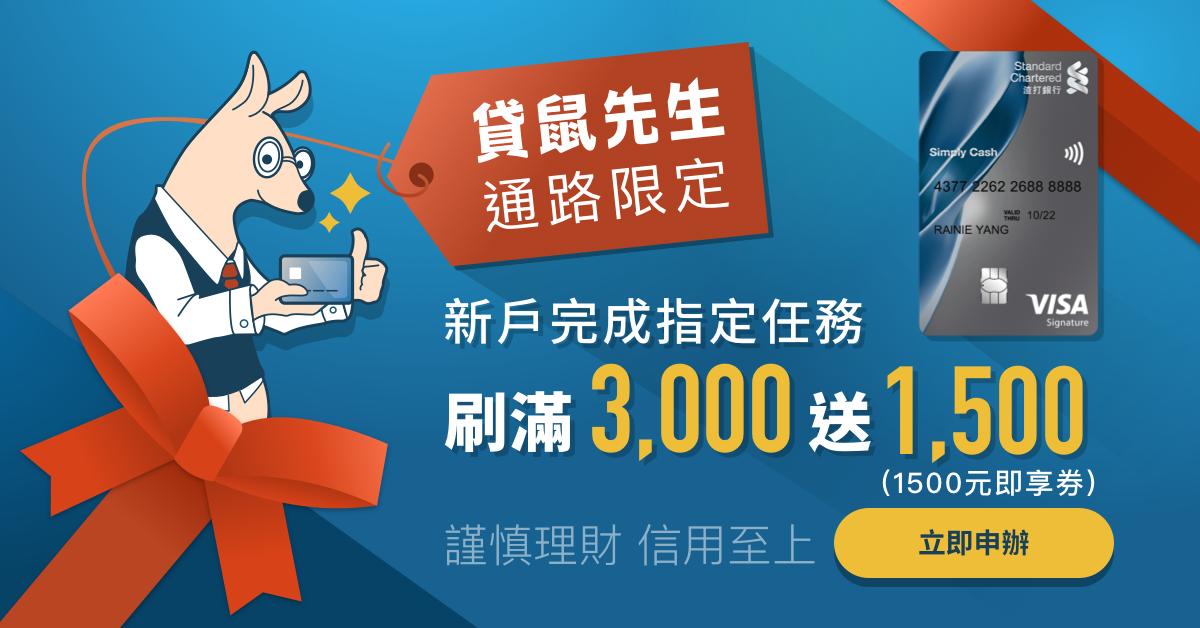貸鼠先生限定!透過通路連結申辦渣打 TheShoppingCard 分期卡,完成指定任務刷滿 3000 元 送 2000元